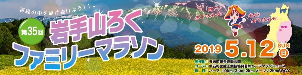 第35回岩手山ろくファミリーマラソン【公式】